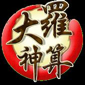 大羅神算-算命 占卜 解夢運勢 求籤 官司 理財