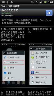 クイック英語検索- screenshot thumbnail