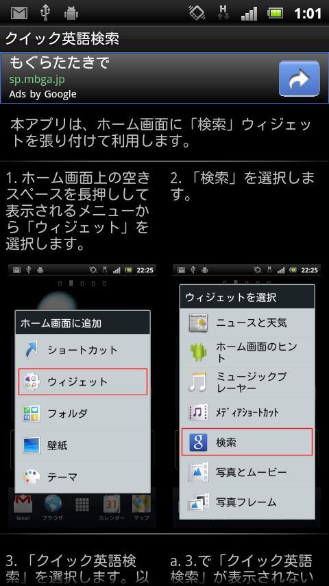 クイック英語検索- screenshot