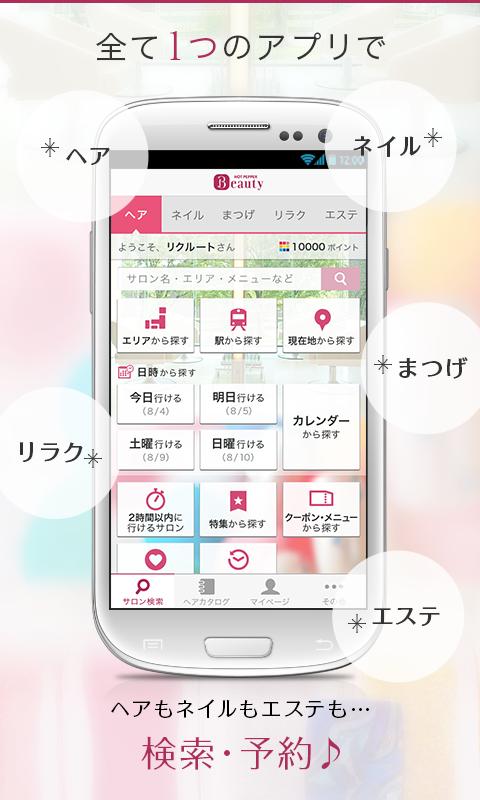 ヘア&ビューティーサロン検索/ホットペッパービューティー - screenshot