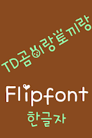Screenshot of TDBearandRabbit KoreanFlipFont
