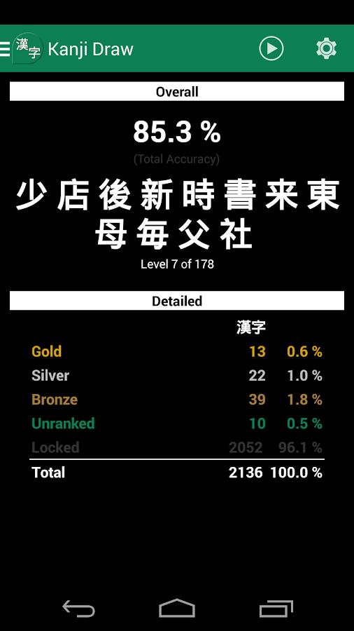 Kanji Draw - screenshot