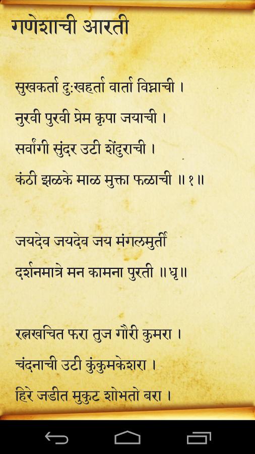 arati sangrah marathi pdf