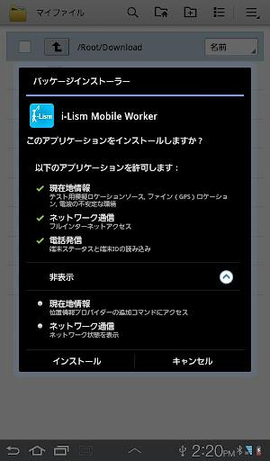 i-Lism Mobile Worker