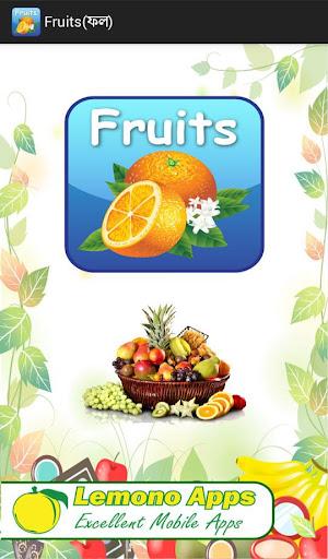 Fruits ফল