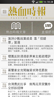Passiontimes Apps 熱血時報 - screenshot thumbnail