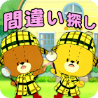 5 Differences? TINY TWIN BEARS icon