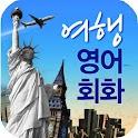 AE 여행 영어회화 logo