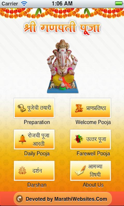 Ganesh Puja App - screenshot