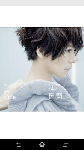 江美琪《房間》Maggie Chiang [My Room]