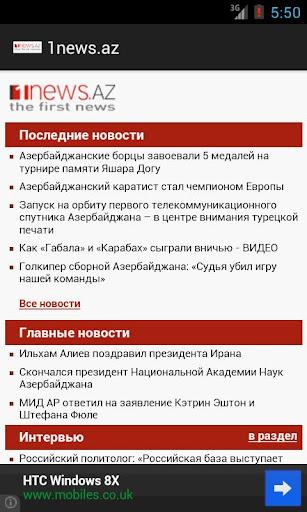 新聞必備APP下載|1news.az 好玩app不花錢|綠色工廠好玩App