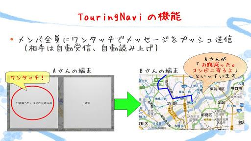 TouringNavi