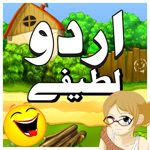 Download Urdu Lateefay Google Play Softwares