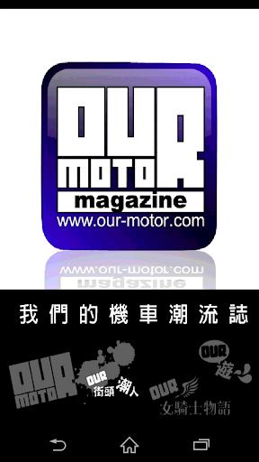 OurMotor雜誌