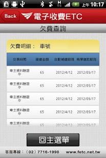 遠通電收ETC Screenshot 14