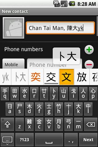 Simplified Cangjie keyboard- screenshot