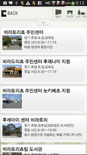 【免費旅遊App】비라토리 정 탐색-APP點子