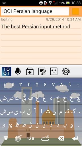 IQQI Persian Keyboard
