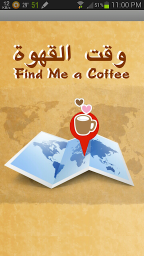 وقت القهوة Find Me A Coffee