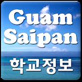 괌 사이판 유학, 어학연수, 영어캠프 조기유학 학교정보