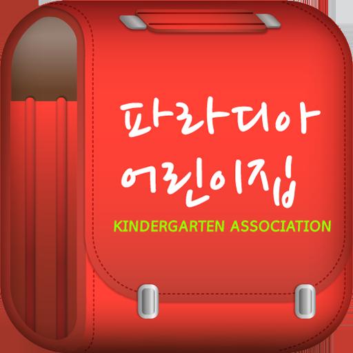 파라디아어린이집 教育 App LOGO-APP試玩