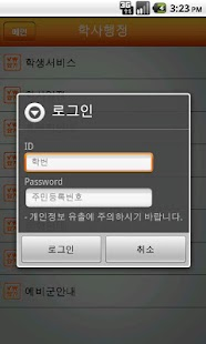 대원대학교 - screenshot thumbnail