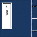 『孔子家語』 icon