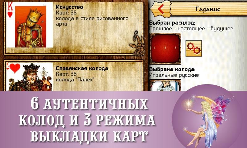 Гадалка Игральные карты- screenshot