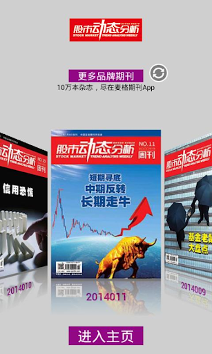 股市动态分析周刊
