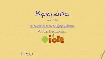 Screenshot of Κρεμάλα - Greek Hangman
