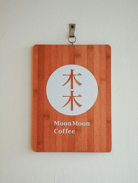 木木商號 Moon Moon Coffee