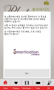 뮤지컬 플라타너스 - screenshot thumbnail