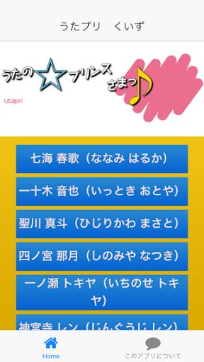 早乙女学園 試験「うたプリ編」