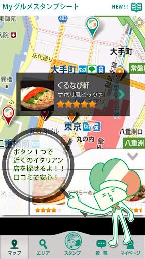 ぐるなび みつけてイタリアン/グルメなレストランの口コミ検索