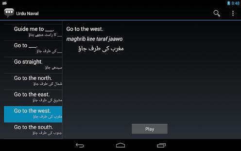 Urdu Naval Phrases - screenshot thumbnail
