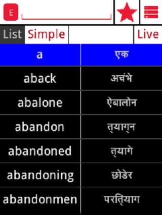 English Nepali Dictionary
