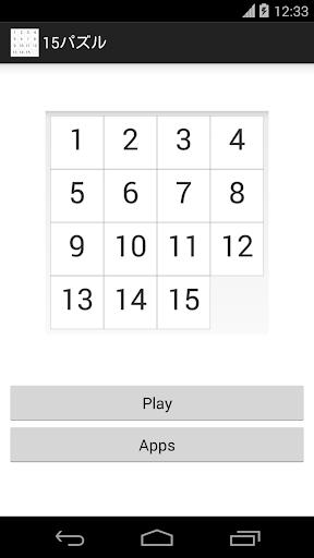 玩教育App|15パズル免費|APP試玩