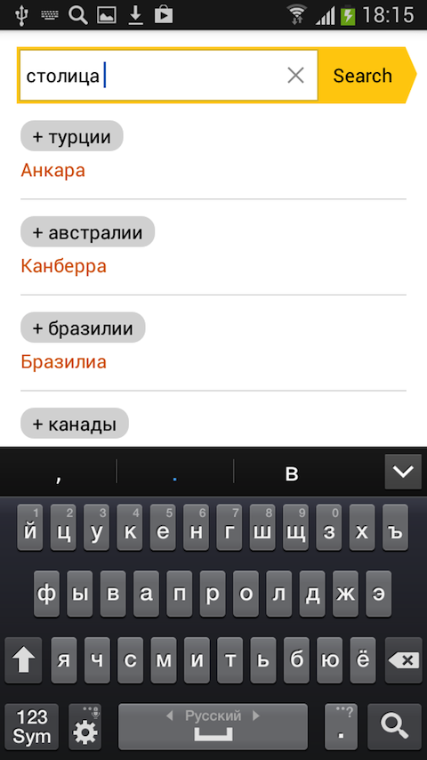 Yandex.Search - screenshot