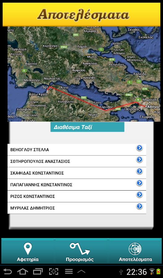 i-taxi.gr- screenshot