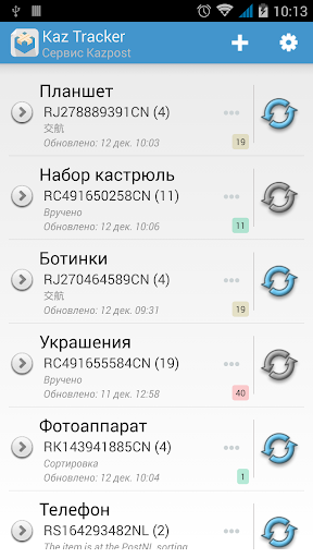 Kaz Tracker