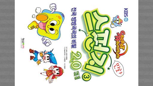스펀지 2.0 3권 전국 방방곡곡의 비밀