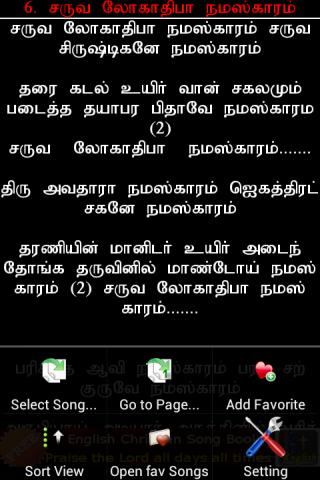 Tamil Christian Songs Book - screenshot