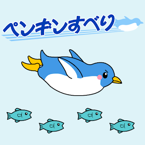 Mzd Android Auto >> Penguin Jump - Android Apps on Google Play
