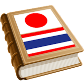 Japanese Thai Dictionary