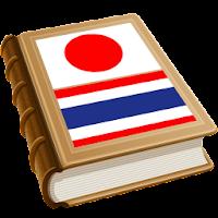 Japanese Thai Dictionary 2.0.6