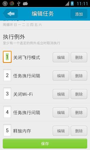 【免費工具App】定时达人-APP點子