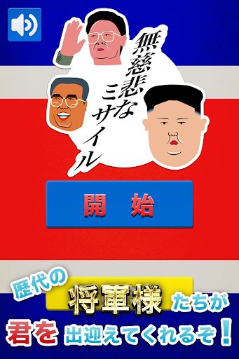 北朝鮮!無慈悲なミサイル