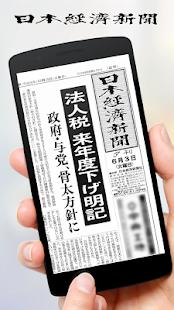日本経済新聞 紙面ビューアー
