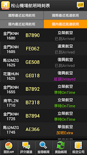松山機場航班時刻表