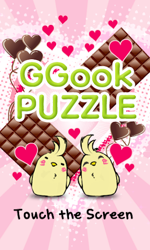 [퍼즐] GGook Sliding Puzzle 발렌타인